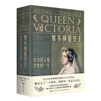 维多利亚女王(作为君王和女性的一生)(精)