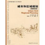 国外城市规划与设计理论译丛:城市和区域规划(原著第四版)(英)彼得・霍尔,邹德慈,李浩,陈熳莎978711209971