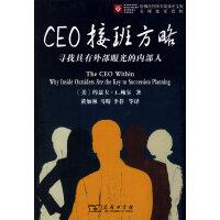 CEO接班方略――寻找具有外部眼光的内部人