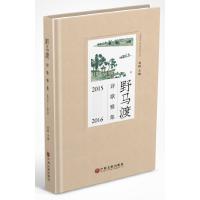 野�R渡�歌雅集:2015-2016