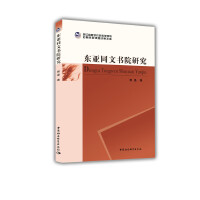 东亚同文书院研究