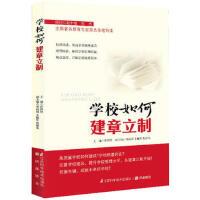 正版图书学校如何建章立制 管国贤 9787553712475 江苏科学技术出版社