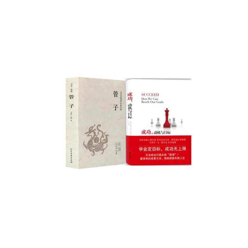 管子中华国学经典读本管仲百部国学全书籍+成功 动机与目标 霍尔沃森 书店 个性心理学人格心理学 简单的成事方法刘向著中国哲学 古代独成一家之言的一部杂家著作 国学经典