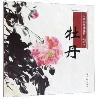 国画名师课徒稿(牡丹)