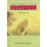【新书店正版】新世纪移植学 精李炎唐,张玉海9787801212948军事医科出版社