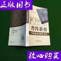 [二手旧书9成新]普洱茶膏:一种被遗忘的养生文化 /陈杰 云南科技?