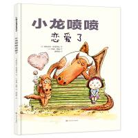 【精装硬壳】小龙喷喷恋爱了 父爱 情感表达儿童绘本故事书2-3-6岁幼儿园宝宝 绘本国外获奖儿童图书我爸爸亲子共读情人
