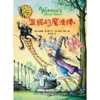 温妮女巫魔法绘本:温妮的魔法棒 (澳)托马斯 外语教学与研究出版社 9787513522762