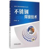 不锈钢焊接技术【正版书籍,满额减】