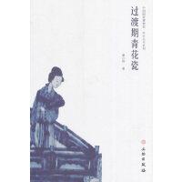过渡期青花瓷(平)