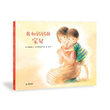 我和妈妈的宝贝 ( 这本书告诉我们,什么样的玩具,能带给孩子真正的快乐!)