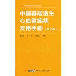 中国基层医生心血管疾病实用手册(第2版)