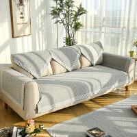 沙发垫四季通用简约现代布艺北欧沙发垫子坐垫沙发套罩沙发巾全盖