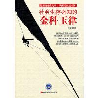 【旧书二手书8成新】社会生存必知的金科玉律 9787511904218 于薇 中国时代经济出版社出版发行处【正版】