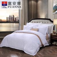 【年货直降】富安娜家纺 HOTEL系列四件套60S缎纹星级酒店床品套件 高档素色双人适用床单被罩