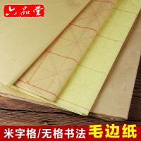 手工毛边纸米字格宣纸毛笔字练习纸书法用纸28米格无格
