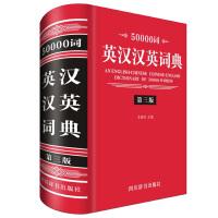 正版 50000词英汉汉英词典 第三版 中小学教辅 工具书 字词典 英汉汉英词典 实用英语 英语翻译