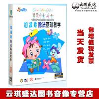 正版幼儿童宝宝启蒙早教DVD加减乘除法基础教学教程视频光盘4DVD