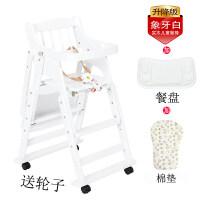 儿童餐椅多功能婴儿宝宝实木餐桌椅便携可折叠可调节bb凳 升降版象牙白 棉垫餐盘轮子