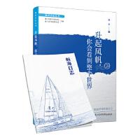 【正版现货】升起风帆,你会看到整个世界 魏军 9787561564745 厦门大学出版社