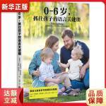 0-6岁,抓住孩子的语言关键期 (新西兰) 玛格丽特麦克莱根, (新西兰) 安妮巴克利 九州出版社