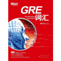 新东方 词以类记:GRE词汇(分类记忆,助你全面攻克GRE词汇)