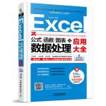 Excel公式、函数、图表与数据处理应用大全(全新版)