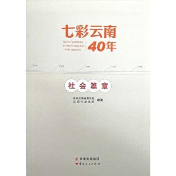 七彩云南40年·社会篇章