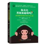 你真比黑猩猩聪明吗?: 追踪高智商动物的另类行为和心理