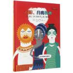 正版-FLY-七彩云图书馆――太阳、月亮和水 劳拉・埃雷拉撰文、安杰列斯・巴尔加斯绘画 9787514834819 中