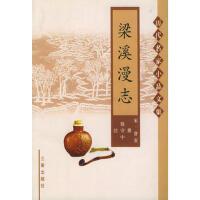 梁�G漫志――历代名家小品文集 9787806288238