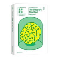 第一推动丛书综合系列:皇帝新脑