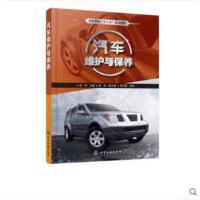 正版现货2K 汽车维护与保养(徐华) 9787122330758 化学工业出版社