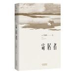 【正版现货】寄居者 严歌苓 9787201102498 天津人民出版社