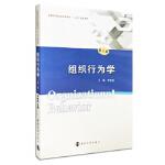 【全新直发】组织行为学(第三版) 罗明亮 9787305182730 南京大学出版社