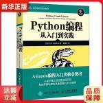 Python编程 从入门到实践 [美]埃里克・马瑟斯(Eric Matthes) 人民邮电出版社 9787115428