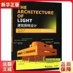 建筑照明设计 塞奇・罗塞尔 天津大学出版社9787561859667【新华书店 全新正版 品质无忧】