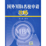 【新书店正版】国外MBA名校申请攻略�d捷中国人民大学出版社9787300082851