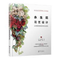 日本花艺名师的人气学堂 永生花花艺设计从初级到高级的技法进阶花艺设计书籍花束花盒花环壁挂永生花设计与制作永生花花艺技法