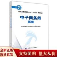 st电子商务师(试行) 国家基本职业培训包(指南包 课程包)