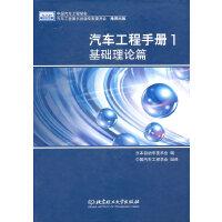 汽车工程手册1 基础理论篇