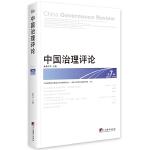 《中国治理评论》(第7辑)