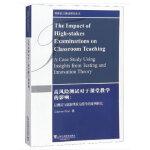 剑桥语言测试研究丛书:高风险测试对于课堂教学的影响