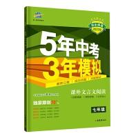 曲一线 53初中同步阅读 课外文言文阅读 七年级 5年中考3年模拟2022版五三