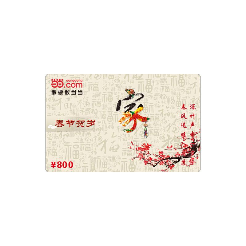当当春节卡800元新版当当礼品卡-实体卡,免运费,热销中!