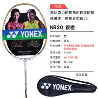 正品YONEX尤尼克斯羽毛球拍 单拍 碳素纤维进攻型纳米羽拍