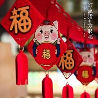 新年装饰春节装饰用品室内客厅节日挂饰拉花挂件场景布置