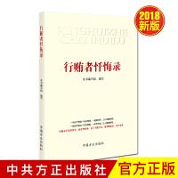 行贿者忏悔录 2018年新版 中国方正出版社
