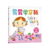 露露生活习惯养成玩具书系列:露露学穿鞋