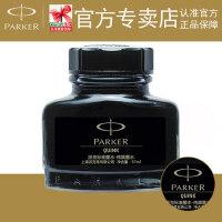 PARKER派克官方旗舰店钢笔通用墨水黑色非碳素墨水不堵笔